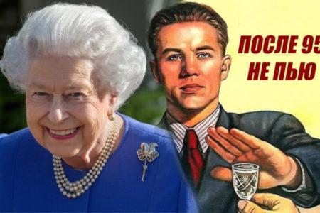 Больше не наливать: королева Великобритании бросила пить в 95 лет